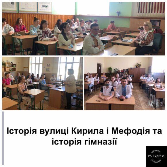 Історія Львівської Лінгвістичної Гімназії та вулиці Кирила та Мефодія (Урок для учнів 4-их класів)